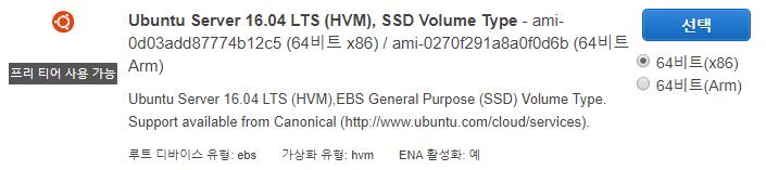 AWS 워드프레스 설치를 위한 Ubuntu 16.04 EC2 인스턴스